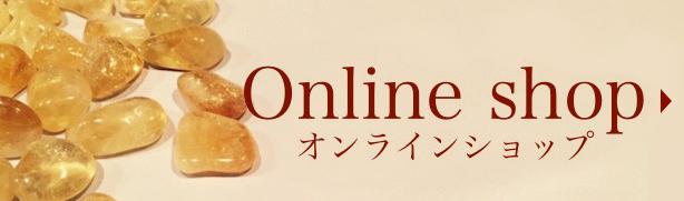 クリスタルファウンテンのオンラインショップへ